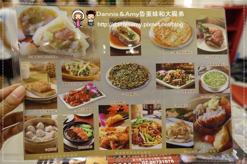 竹北琳達廚房  (6)