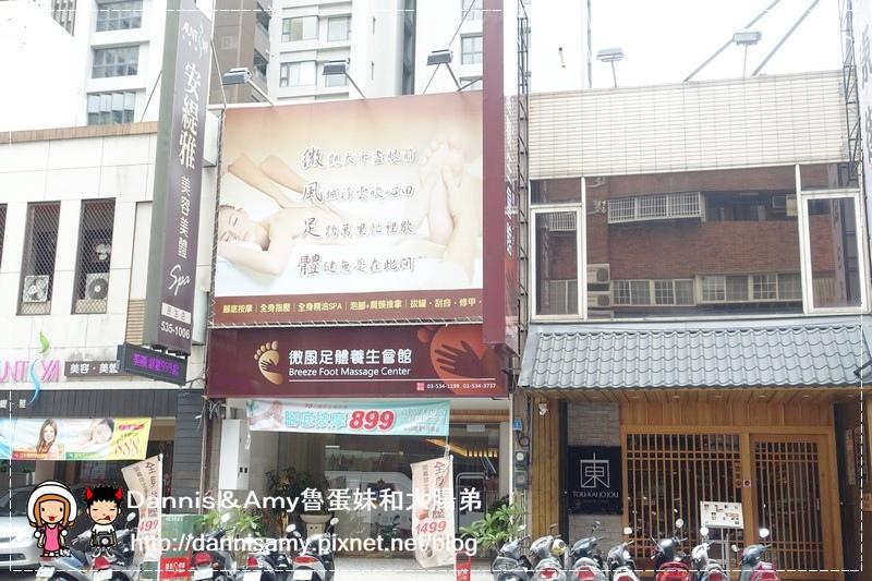 新竹微風足體養生會館  (1)
