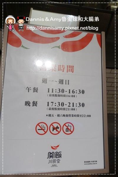 開飯川食堂(新竹巨城店)  (4)