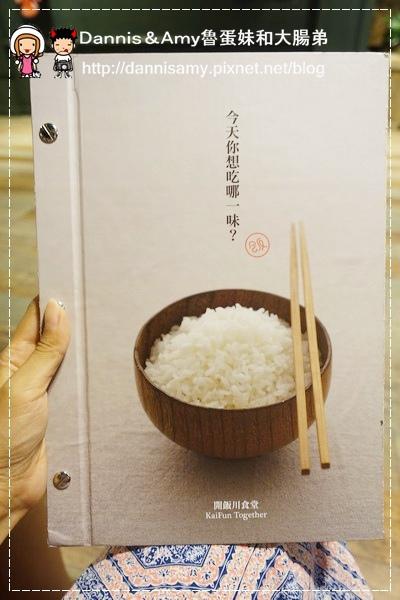 開飯川食堂(新竹巨城店)  (7)