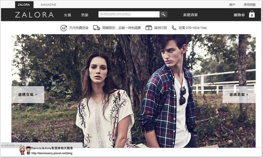 ZALORA時尚購物網  (1)