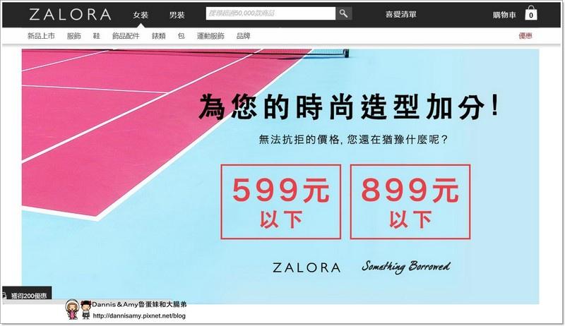 ZALORA時尚購物網  (2)