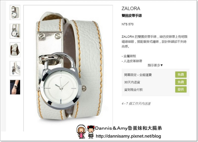 ZALORA時尚購物網  (17)