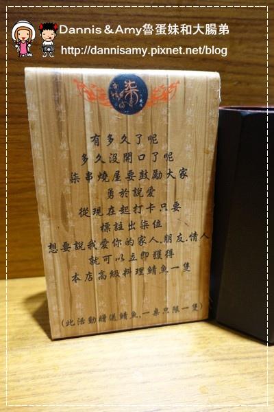 柒串燒屋 (11)