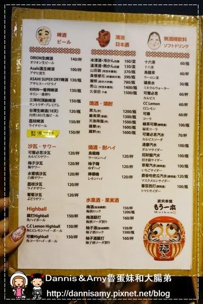 Moibon炭火串燒 (13)