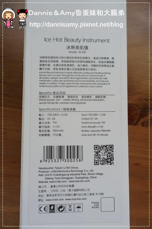 MyB蜜詩美 冰熱美肌儀IH-100 (15)