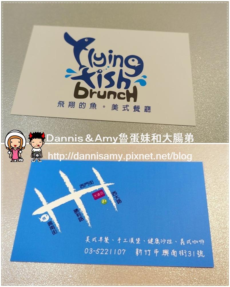 Flying fish brunch 飛翔的魚美式餐廳 (2)