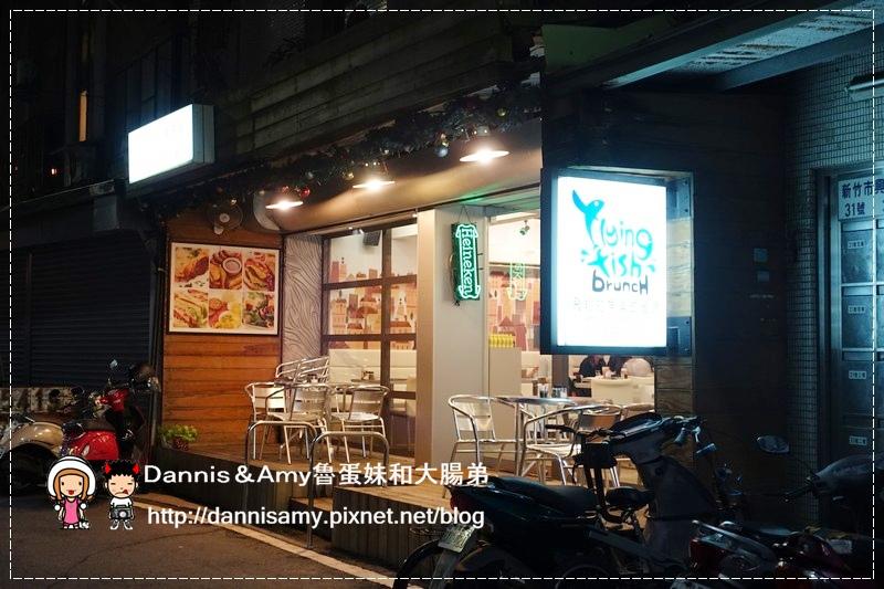 Flying fish brunch 飛翔的魚美式餐廳 (4)