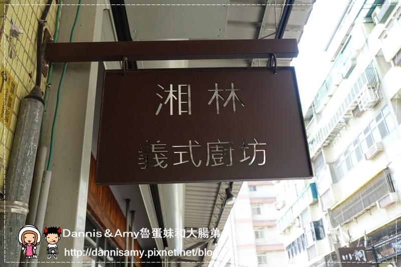 湘林義式廚坊 (6)