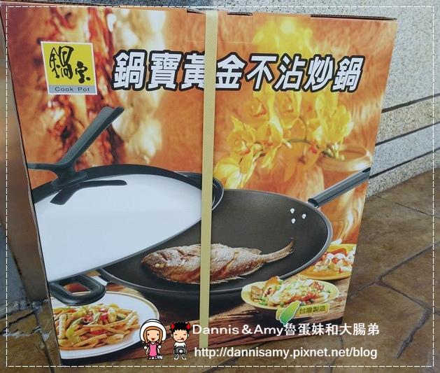 鍋寶黃金不沾炒鍋  (10)