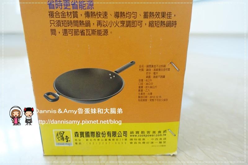 鍋寶黃金不沾炒鍋  (14)