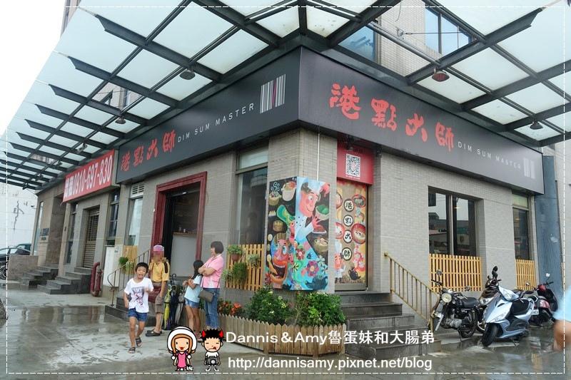 港點大師-港式點心餐廳  (1)