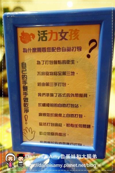 竹北活力女孩輕食咖啡 (4)