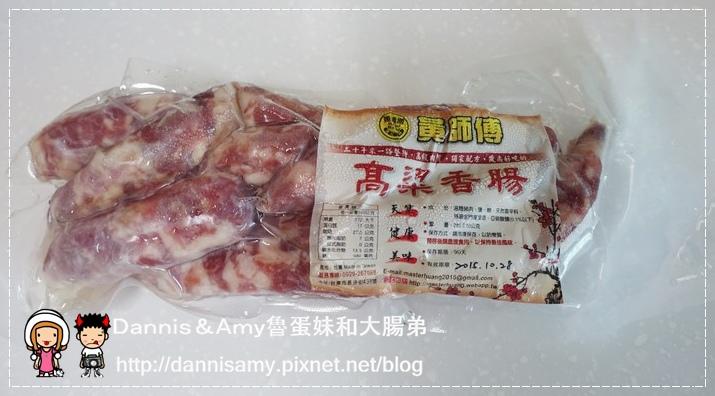黃師傅高梁香腸+寶寶肉酥(寶寶肉鬆) (5)