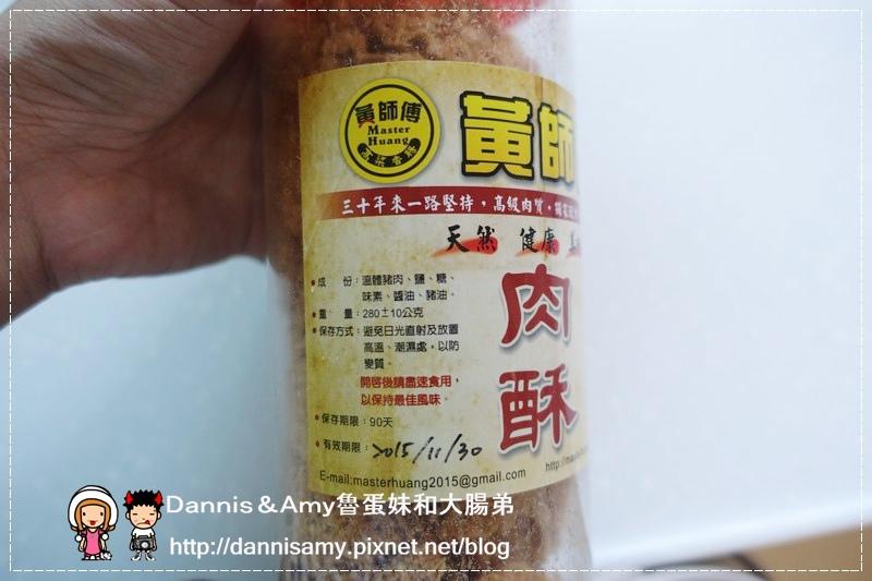 黃師傅高梁香腸+寶寶肉酥(寶寶肉鬆) (8)