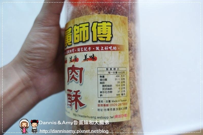 黃師傅高梁香腸+寶寶肉酥(寶寶肉鬆) (9)