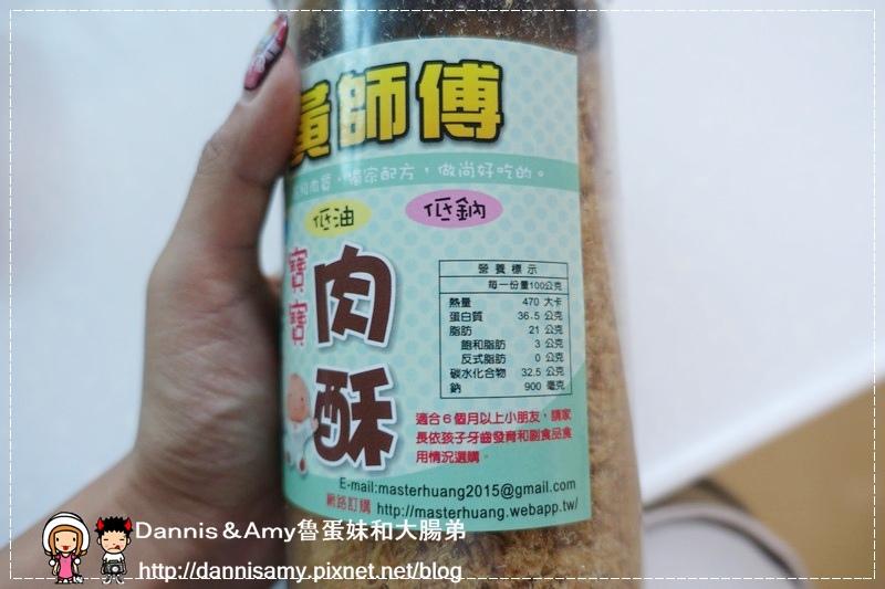 黃師傅高梁香腸+寶寶肉酥(寶寶肉鬆) (11)