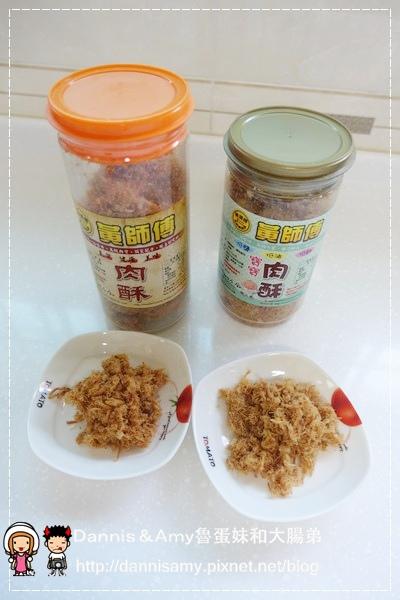 黃師傅高梁香腸+寶寶肉酥(寶寶肉鬆) (12)