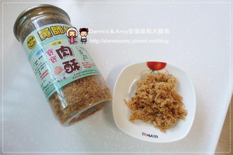 黃師傅高梁香腸+寶寶肉酥(寶寶肉鬆) (13)