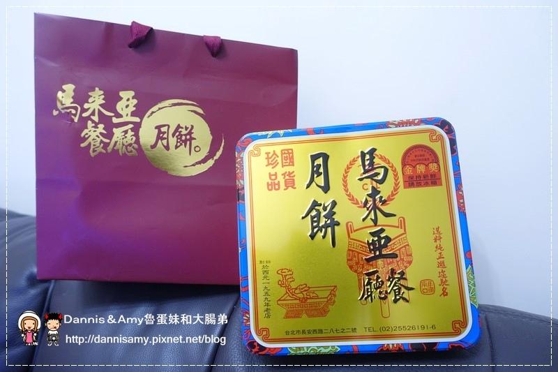 台北馬來亞餐廳 (3)