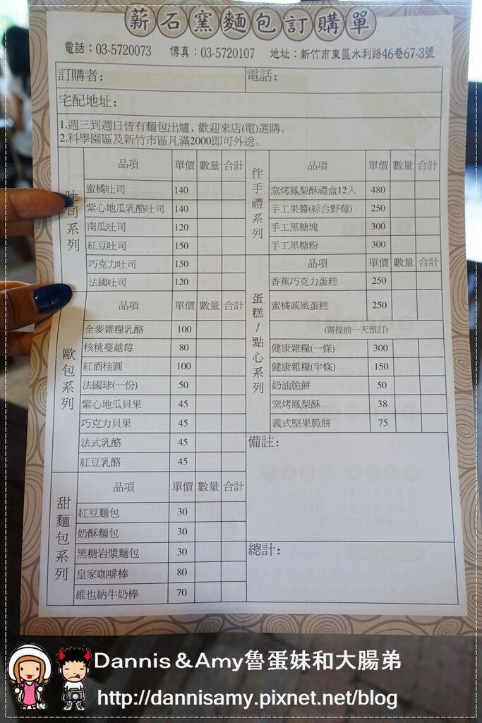 新竹薪石窯 柴燒窯烤麵包 (40)