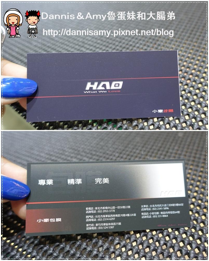 小豪包膜 專業包膜HAO精準保護貼-新竹店 (1)