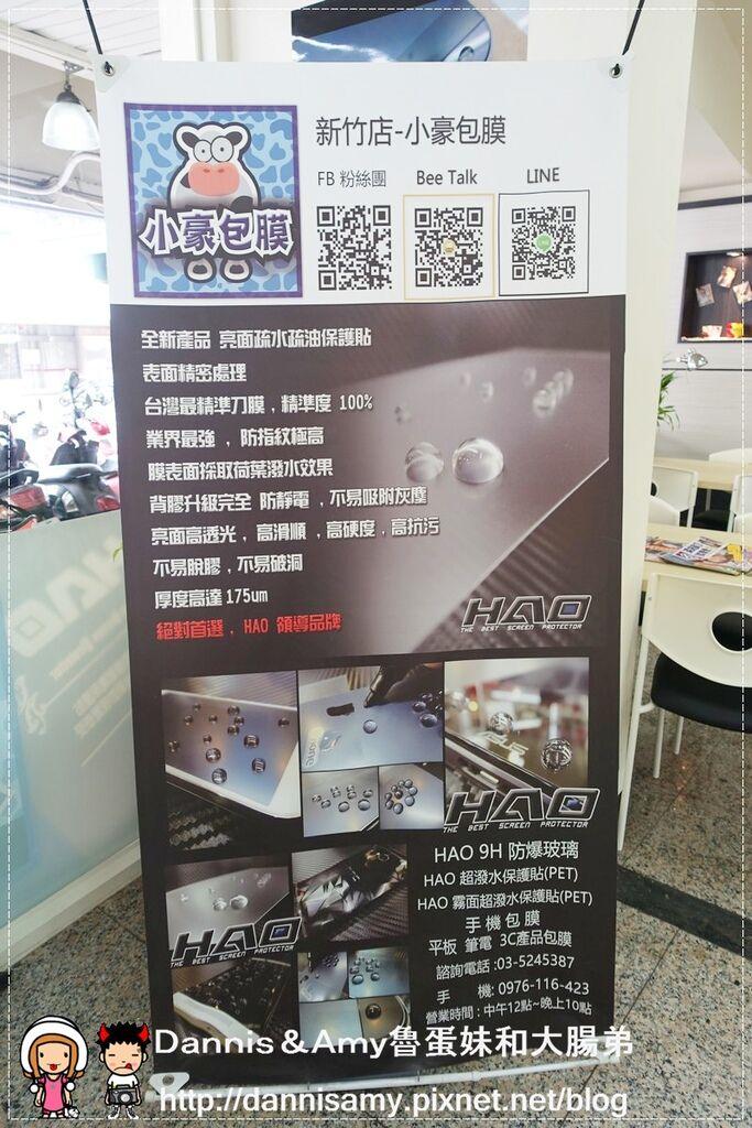 小豪包膜 專業包膜HAO精準保護貼-新竹店 (23)