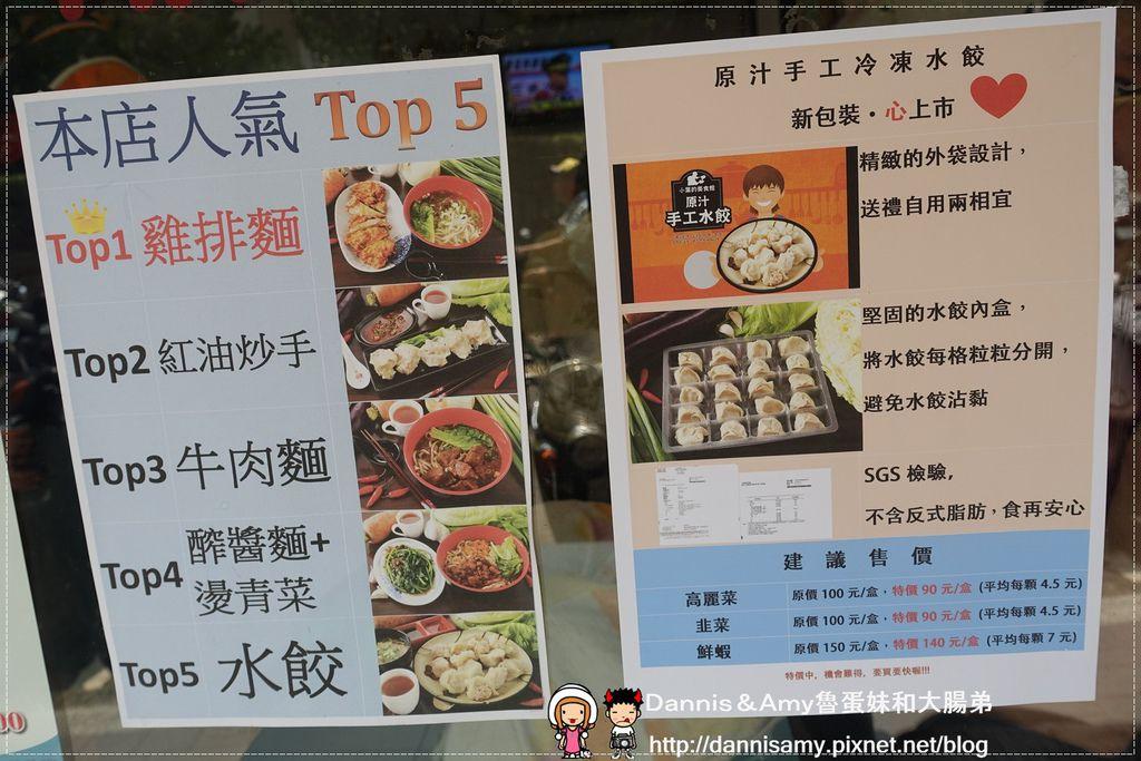 板橋亞東醫院站-原汁牛肉麵 (6)