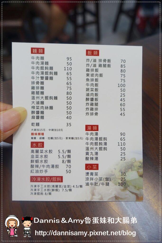 板橋亞東醫院站-原汁牛肉麵 (16)