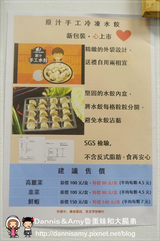 板橋亞東醫院站-原汁牛肉麵 (33)