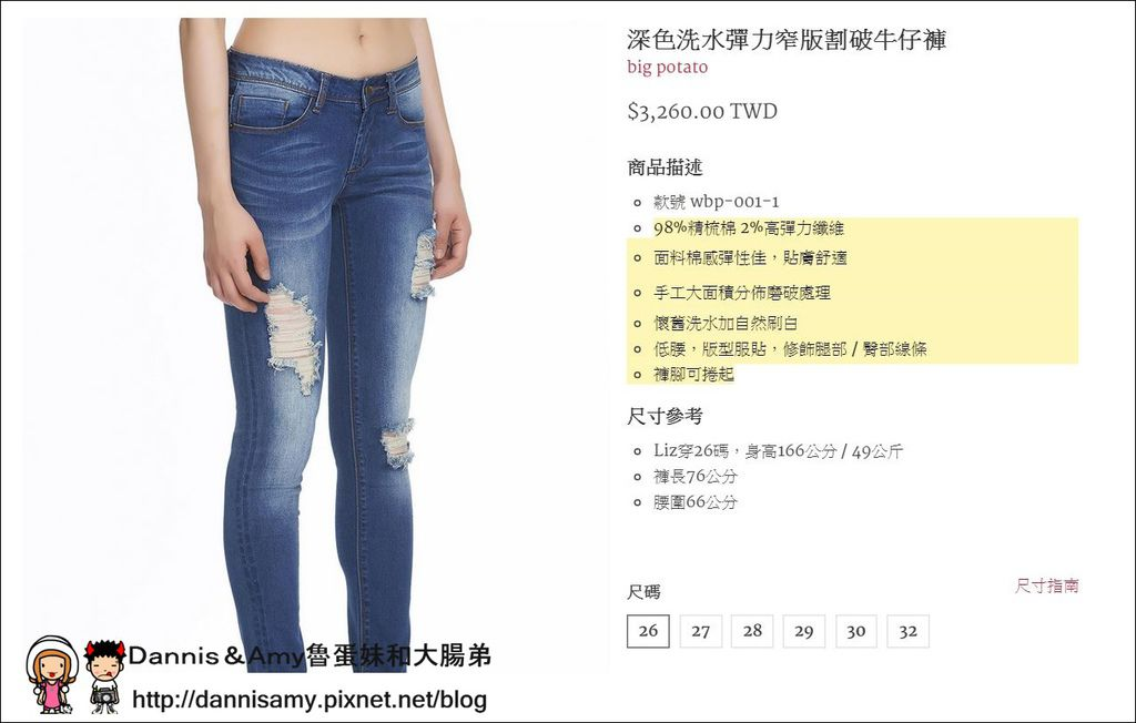 big potato denim(s)牛仔褲 (2)