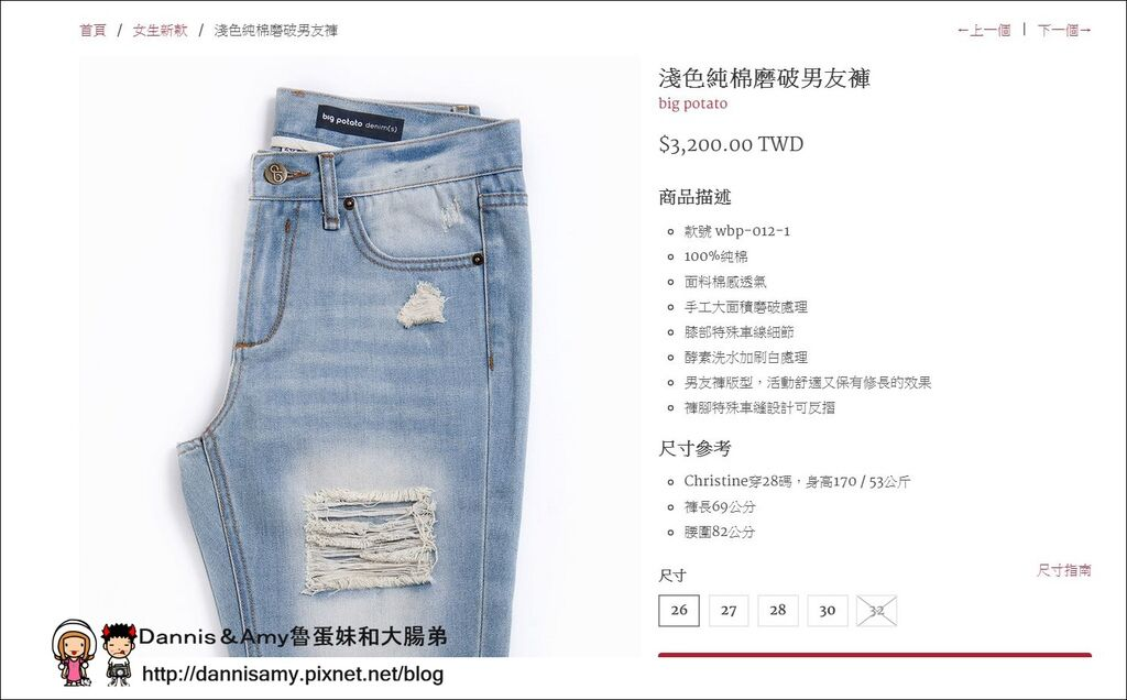 big potato denim(s)牛仔褲 (4)