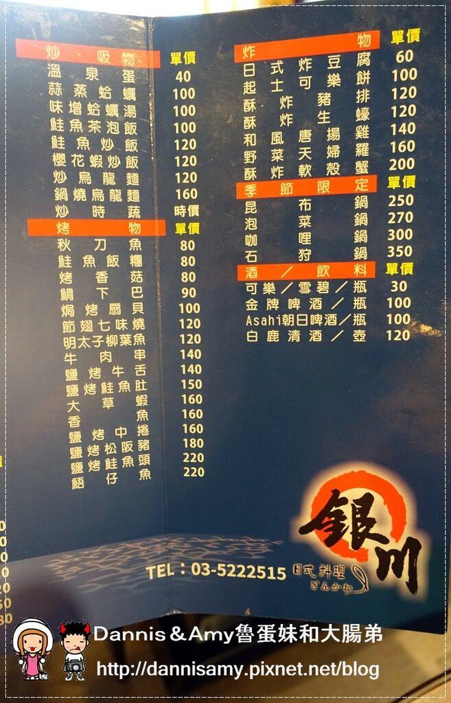 銀川日式料理 (25).jpg