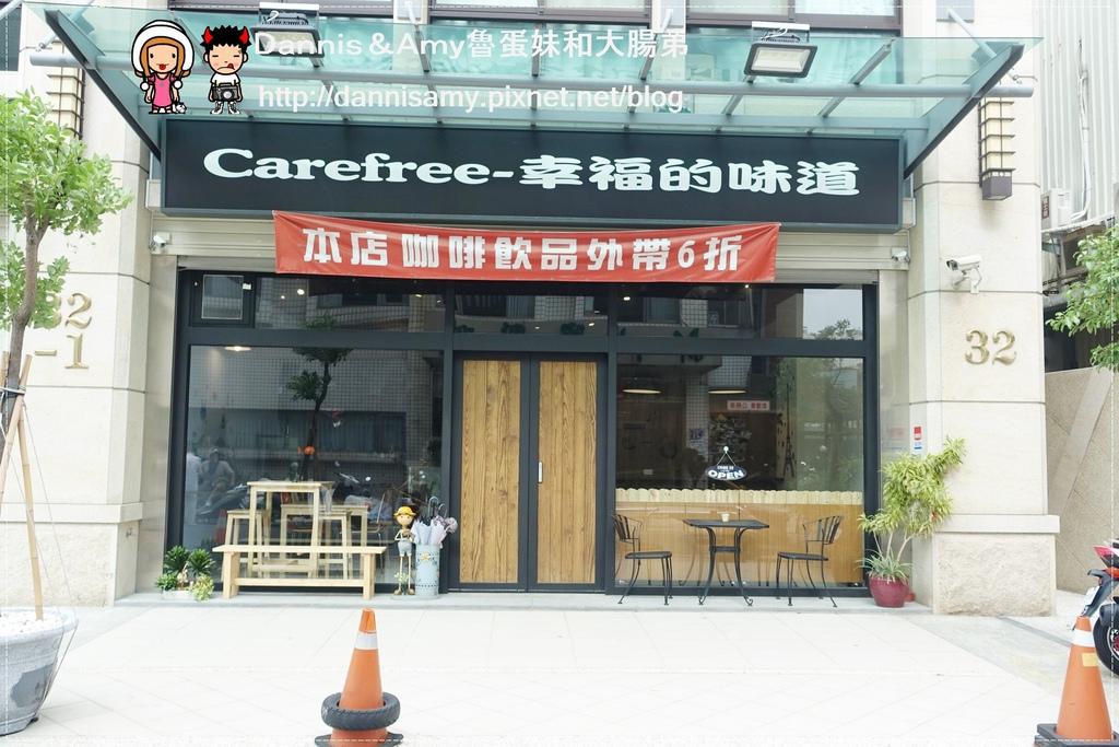Carefree 幸福的味道  (2).jpg