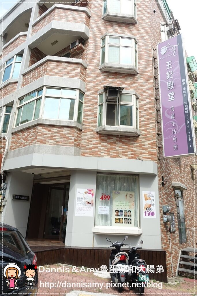 新竹作臉推薦 王妃殿堂 榆蓁金山店 (9).jpg