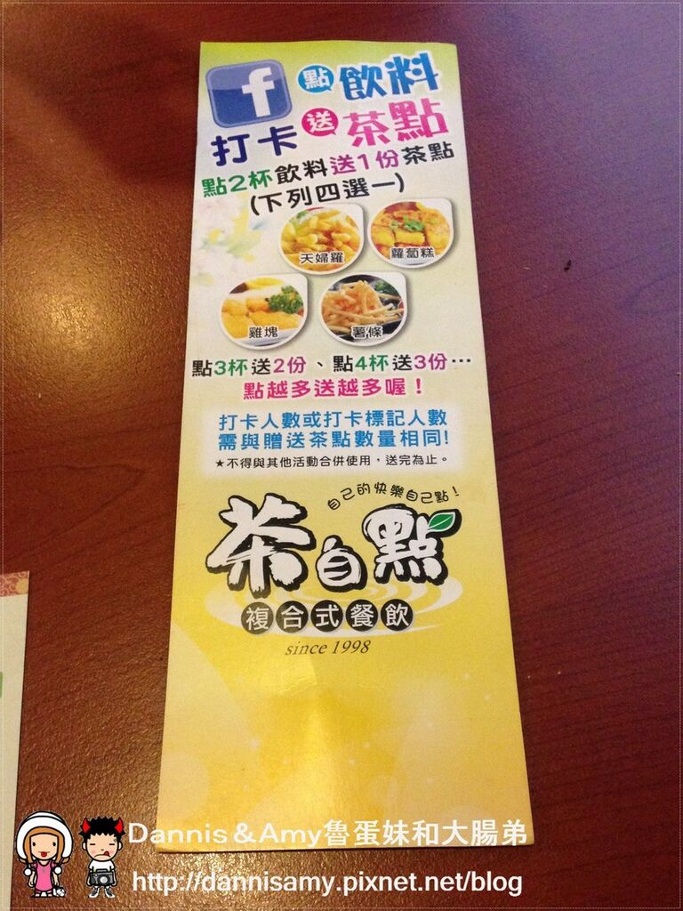 桃園茶自點複合式餐飲-成功店 (25).JPG