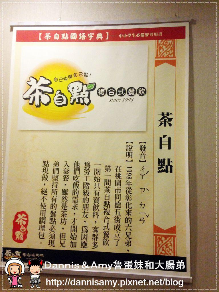桃園茶自點複合式餐飲-成功店 (26).jpg
