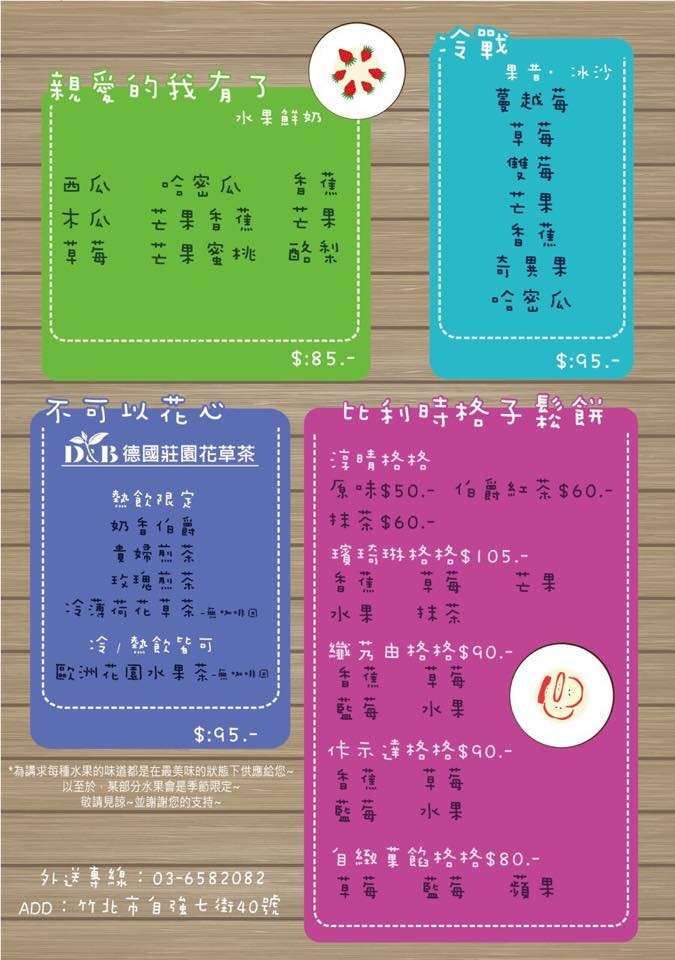 竹北Leaf葉子 新鮮果汁&比利時鬆餅 (7).jpg