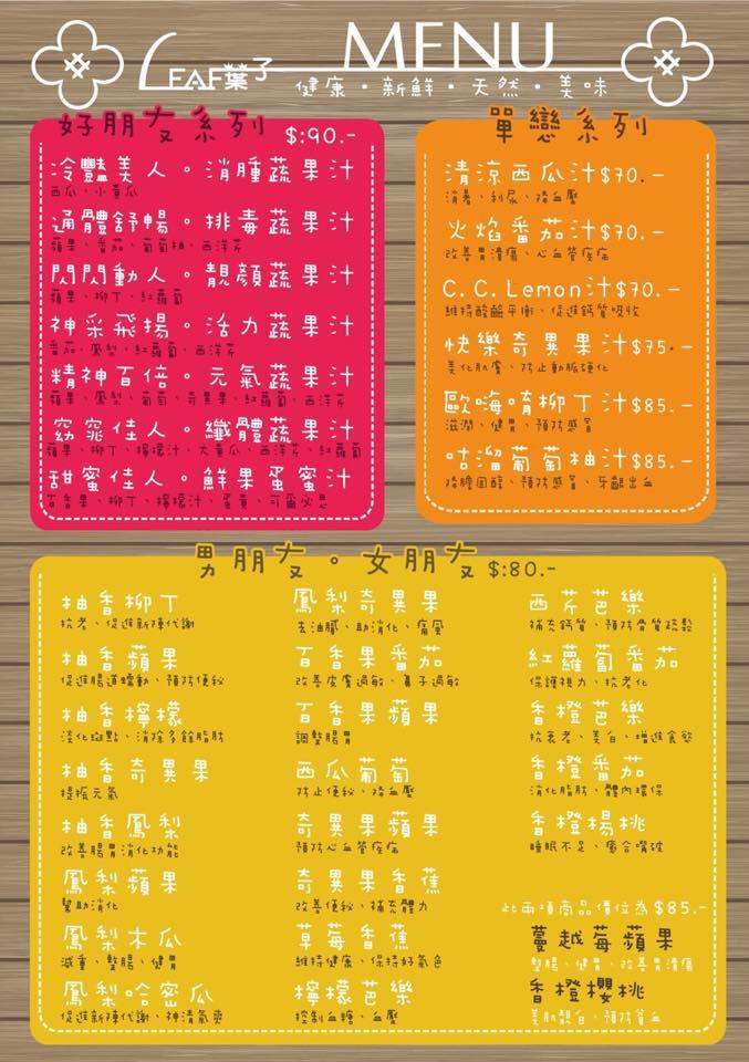 竹北Leaf葉子 新鮮果汁&比利時鬆餅 (8).jpg
