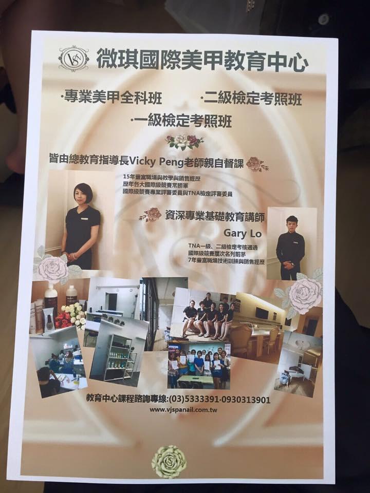 新竹美甲教學推薦 微琪國際美甲教育中心 (9).jpg