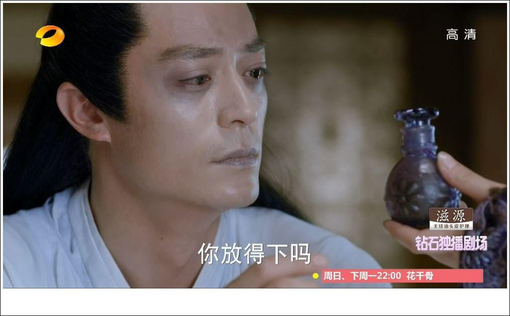 陸劇花千骨 (15).JPG