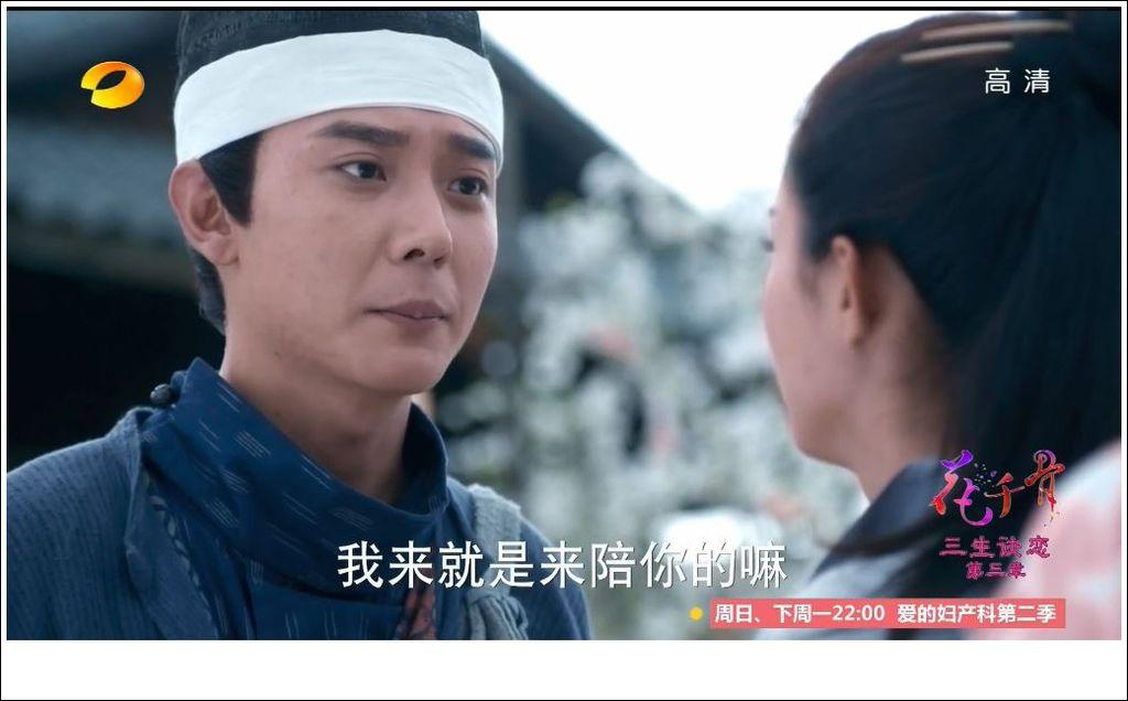 陸劇花千骨 (20).JPG