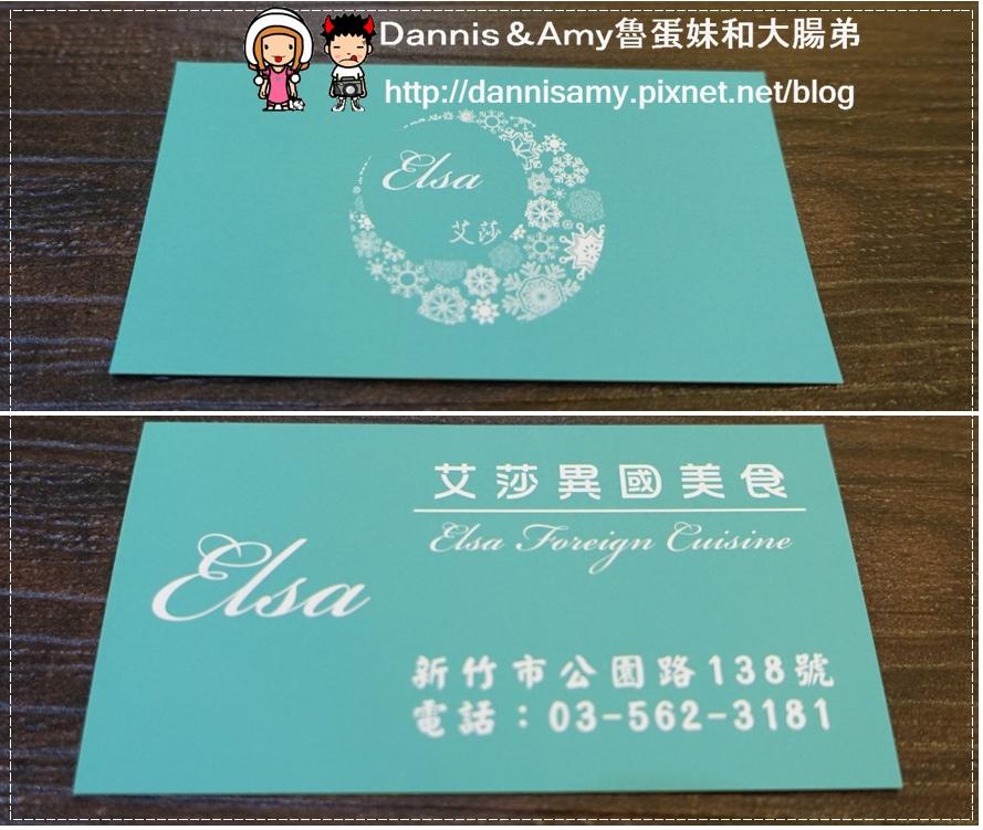 新竹Elsa 艾莎異國美食餐廳 (3).jpg