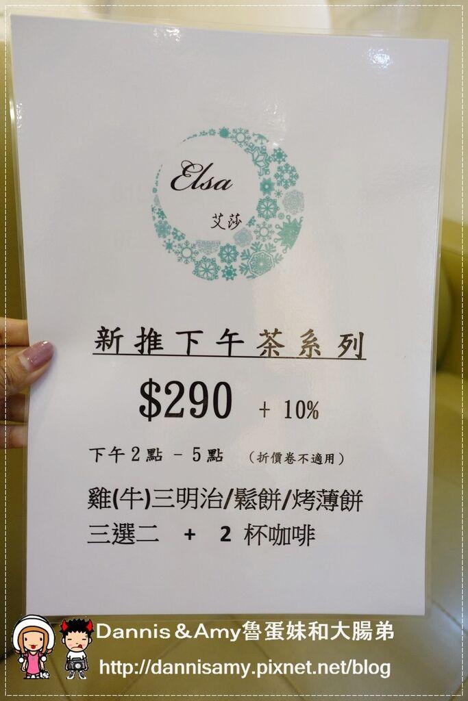 新竹Elsa 艾莎異國美食餐廳 (27).jpg