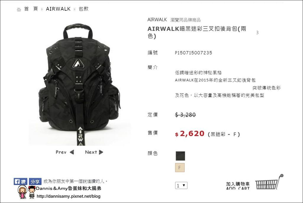 AIRWALK暗黑迷彩三叉扣後背包 (1).JPG