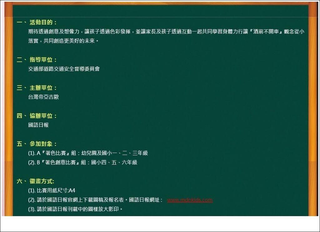 2015「酒前不開車 實現零酒駕」著色創意比賽 (3).JPG