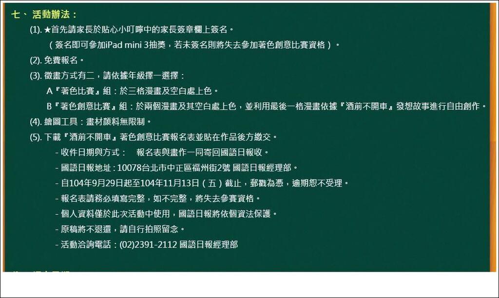 2015「酒前不開車 實現零酒駕」著色創意比賽 (4).JPG