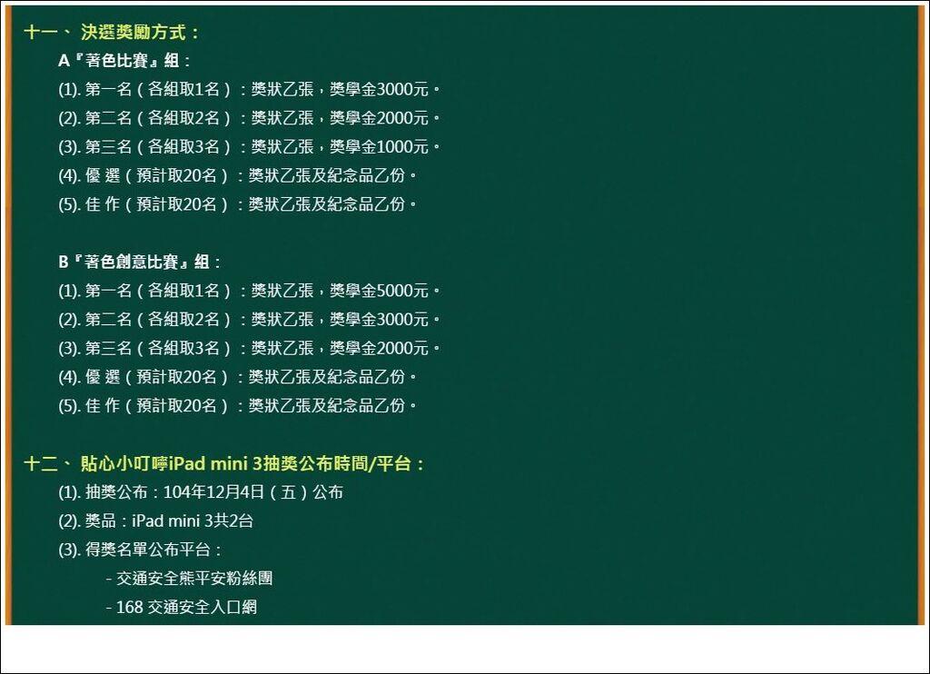 2015「酒前不開車 實現零酒駕」著色創意比賽 (5).JPG