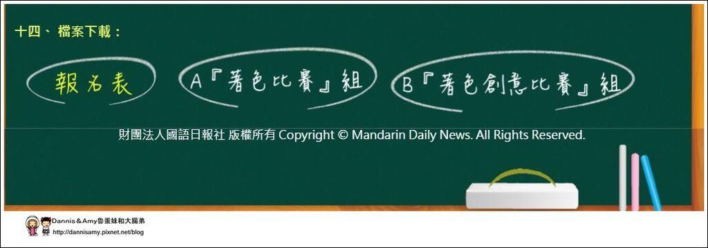 2015「酒前不開車 實現零酒駕」著色創意比賽 (7).JPG