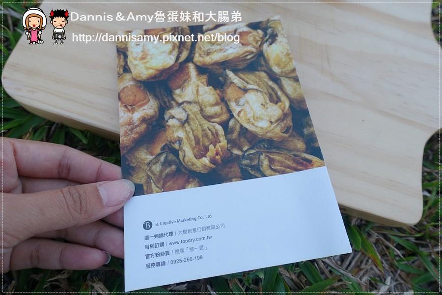 TOPDRY頂級乾燥【這一蚵】 (10).jpg